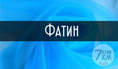 Фатин