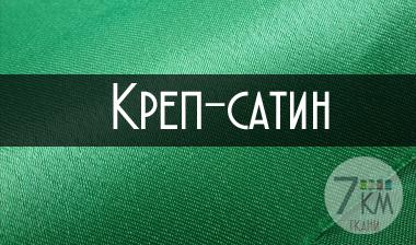 Креп-сатин