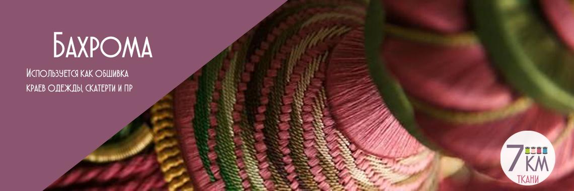 Ткань Бахрома